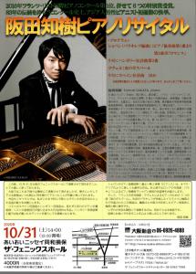 阪田知樹ピアノリサイタル