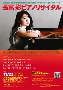 長富彩ピアノリサイタルのチラシ