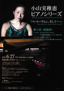 小山実稚恵ピアノ・シリーズ 第5回のチラシ
