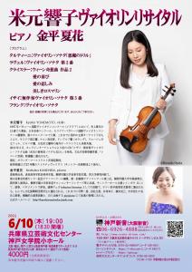 米元 響子ヴァイオリンリサイタル ピアノ:金平 夏花