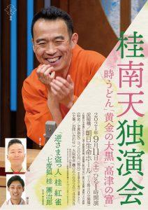 桂 南天独演会