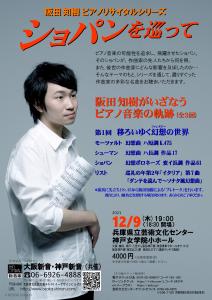 阪田知樹ピアノリサイタルシリーズ第1回